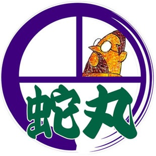 円 蛇丸の表現世界のイメージ
